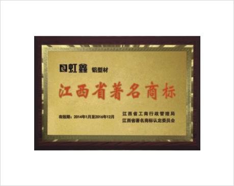 江西省著名商标