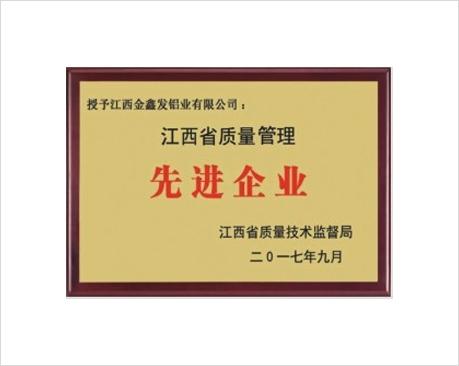 江西省质量管理先进企业