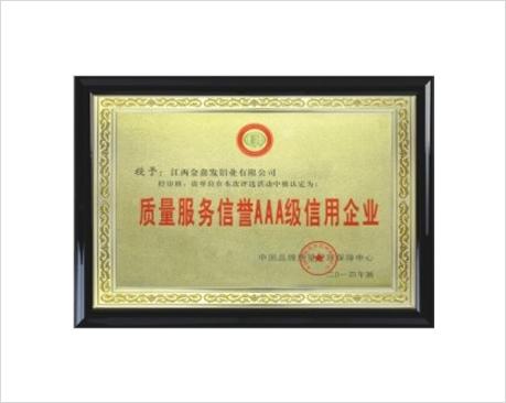 质量服务信誉AAA级信用企业