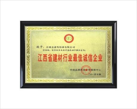江西省建材行业诚信企业