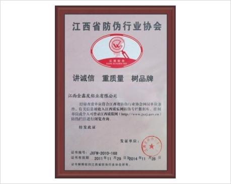 江西省防伪企业协会